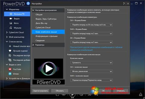 ภาพหน้าจอ PowerDVD สำหรับ Windows 7