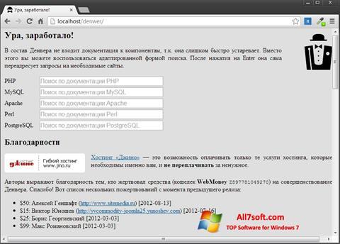 ภาพหน้าจอ Denwer สำหรับ Windows 7
