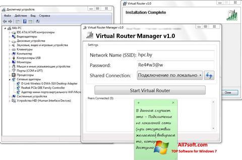 ภาพหน้าจอ Virtual Router Manager สำหรับ Windows 7