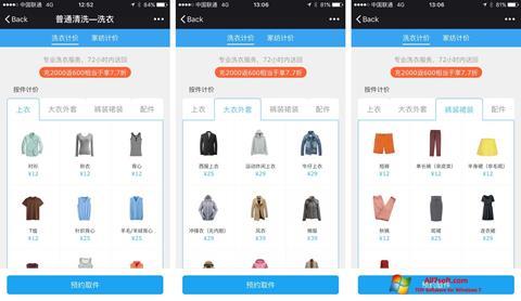 ภาพหน้าจอ WeChat สำหรับ Windows 7