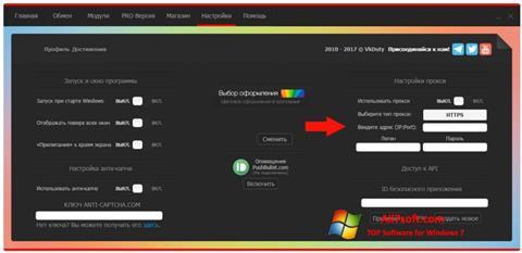 ภาพหน้าจอ VkDuty สำหรับ Windows 7