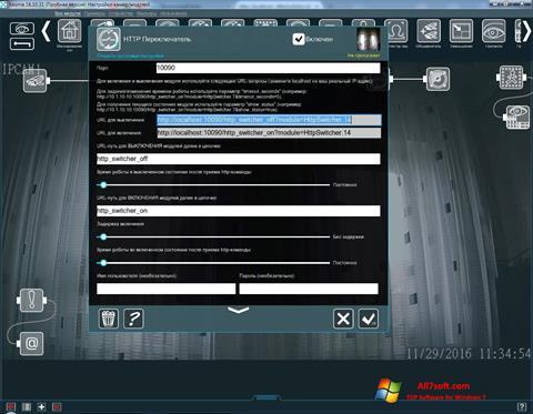 ภาพหน้าจอ Xeoma สำหรับ Windows 7