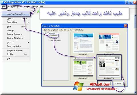 ภาพหน้าจอ Web Page Maker สำหรับ Windows 7